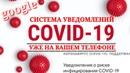 Система уведомления Covid 19 уже на вашем телефоне🤙. НЕВОЗМОЖНО МОЛЧАТЬ!