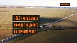 Укладка асфальта на дороге Евпатория - Черноморское
