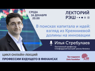 Онлайн-лекция «В поисках капитала и идей: взгляд из Кремниевой долины на инновации»