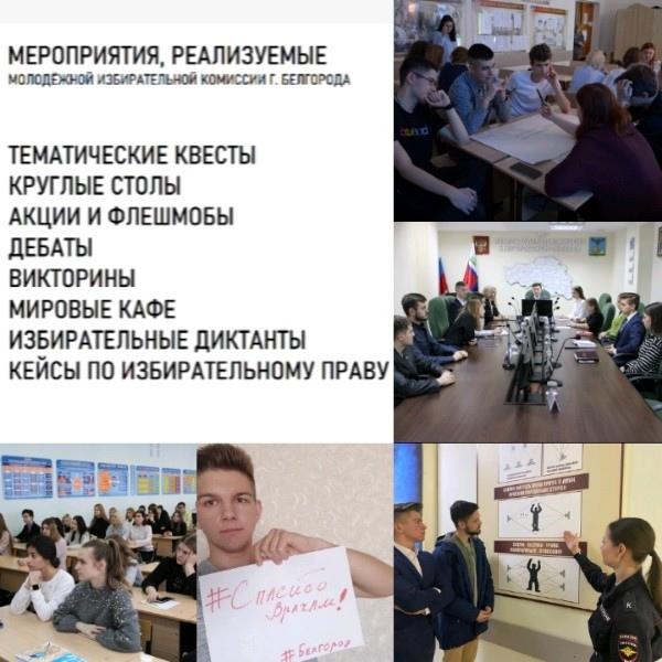 Итоги программы обучения молодежных избирательных комиссий Белгородской области «VMike», изображение №5
