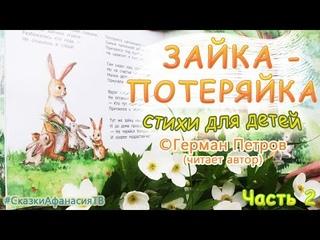 ЗАЙКА-ПОТЕРЯЙКА (стихи для детей) Герман Петров. Часть 2
