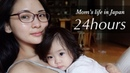 Mom s life in Japan 24hours The first part