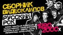 РУССКИЙ РОК 90х /Сборник видеоклипов/