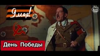 Гитлер. Фюрер « День Победы » Черный юмор  Bad Kings [озвучка] (переозвучка)