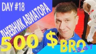 "DAY#18,  BRO DO GOOD !   My live-DIARY AVIATOR VLOG/Влог Дневник Авиатора""  г. -347"