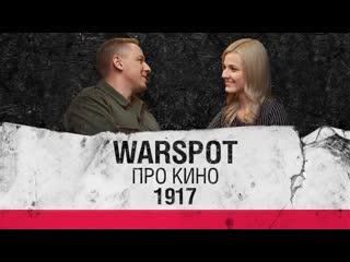 Warspot про кино- 1917. В гостях - Карина, ведущая официального канала World of Tanks