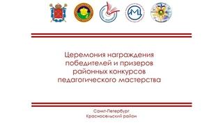 Церемония награждения победителей и призёров районных конкурсов педагогического мастерства