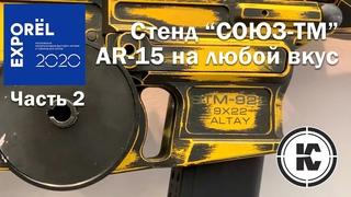 """ORЁL EXPO 2020. Часть 2. Стенд компании """"Союз-ТМ"""". AR-15 на любой вкус."""