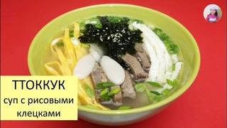 Готовим Новогодний Корейский Суп / ТТОККУК / Суп с рисовыми клецками / КОРЕЙСКАЯ КУХНЯ