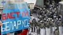 Начало конца В Минске прошел последний и решительный марш протеста