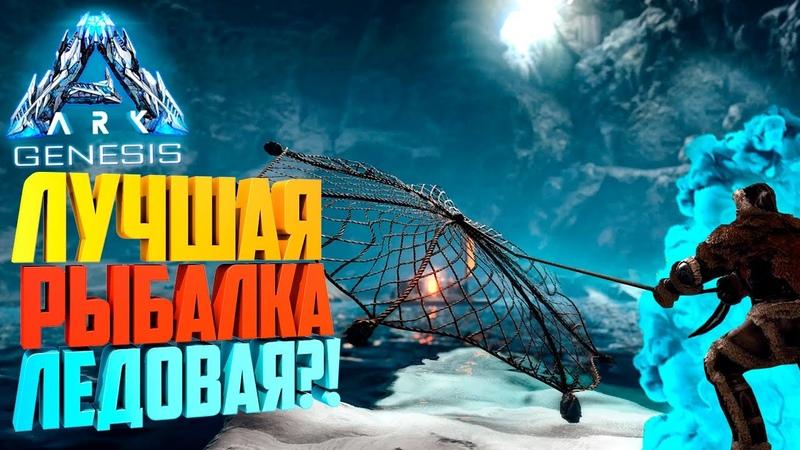 ARK GENESIS Лучшая Рыбалка на Генезисе