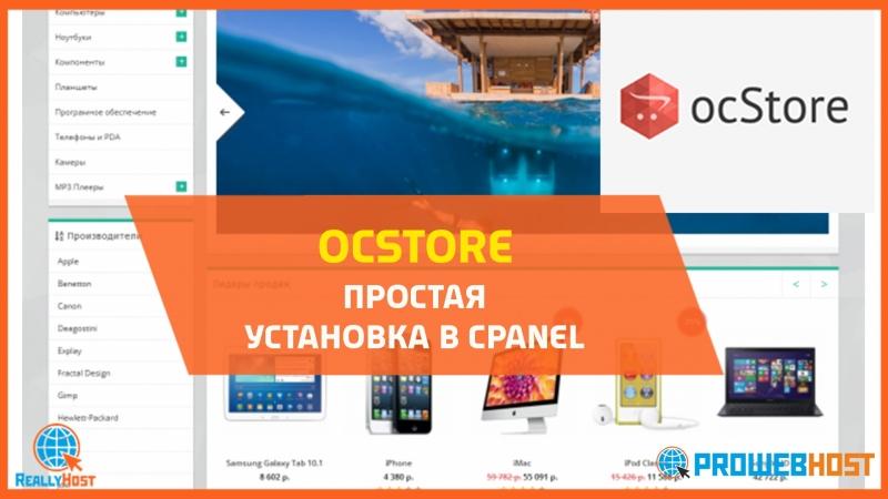Интернет магазин на Opencart. Установка ocStore на Хостинг cPanel