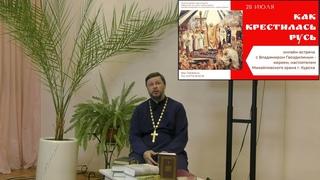 Встреча с Владимиром Гвоздилиным – иереем, настоятелем Михайловского храма г. Курска