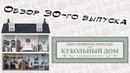 Кукольный дом в викторианском стиле | Hachette | 30 выпуск