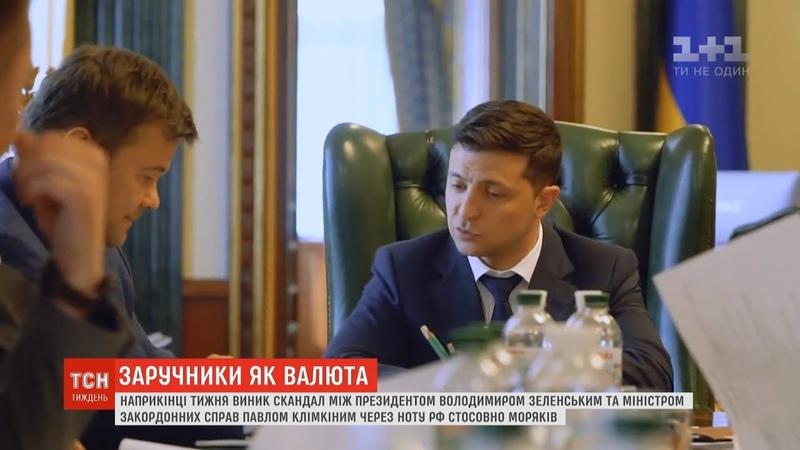 Передвиборча напруга Зеленський проти Клімкіна Саакашвілі штурмує ЦВК заручники як валюта