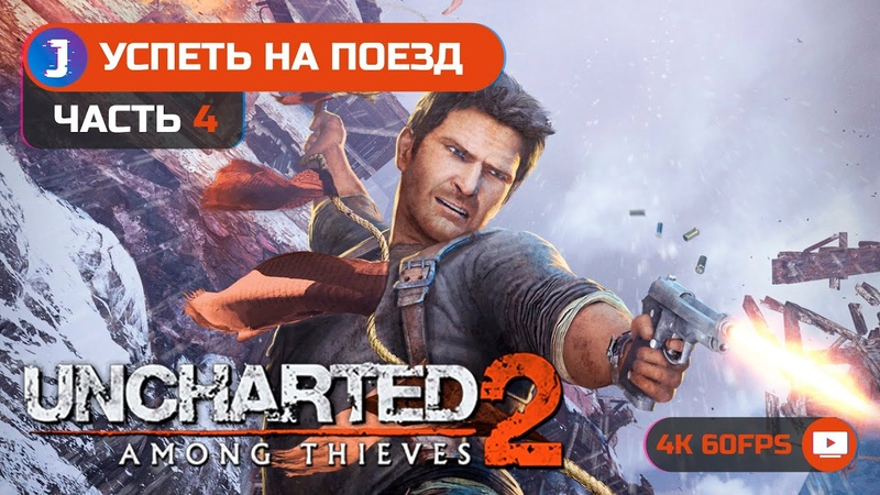 Uncharted 2 Among Thieves Среди воров ➤ Прохождение 4 ➤ Успеть на поезд ✪ PS5 4K 60fps