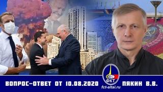 Валерий Пякин. Вопрос-Ответ от 10 августа 2020 г.