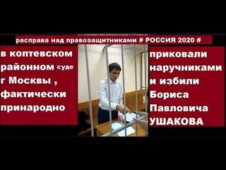Правозащитника Бориса Ушакова прикованного наручниками избили в суде г. Москвы/ образец заявления
