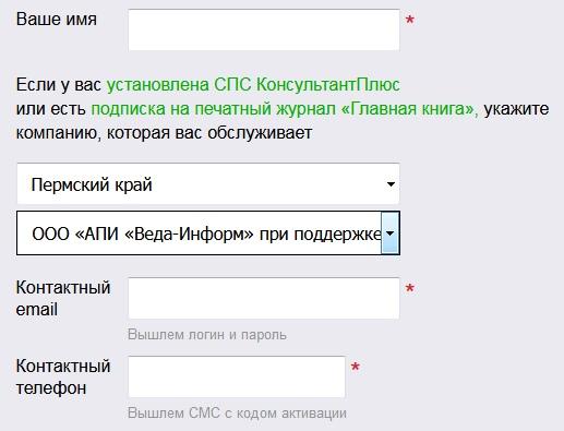 Укажите в форме «Пермский край» и ООО «АПИ «Веда-Информ» для получения доступа на 5 дней