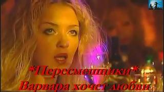 ПЕРЕСМЕШНИКИ - Варвара хочет любви