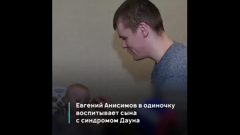 Отец в одиночку воспитывает сына с синдромом Дауна