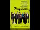Семь психопатов 2012 HD комедия, Колин Фаррелл, Сэм Рокуэлл, Кристофер Уокен, Вуди Харрельсон