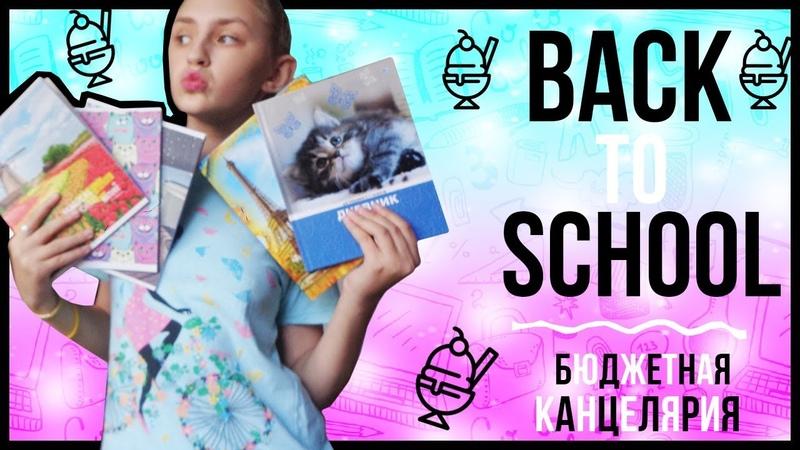 Back To School||КАНЦЕЛЯРИЯ К ШКОЛЕ||Anya Lapaeva