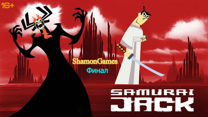 16 Самурай Джек Битва Во Времени Финал