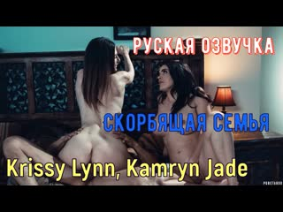 Krissy Lynn, Kamryn Jade - Скорбящая семья (Big Tits, Blowjob, Brunette, Cowgirl, Doggystyle, Facial, Fake Tits, Lingerie, POV)