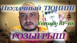Компрессор Yerasov. Изучаем схему, пытаемся доработать. Розыгрыш педали.
