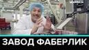 Завод Как устроен завод Фаберлик / Faberlic - Москва 24