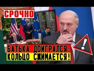 СРОЧНО ⚡ На такое Батька не рассчитывал: Альянс США и Европы против Лукашенко   Ситуация в Беларуси
