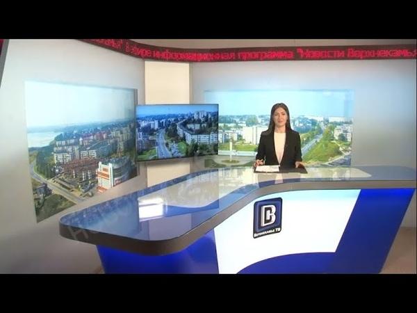 2090 выпуск Новости ТНТ Березники 23 октября 2020