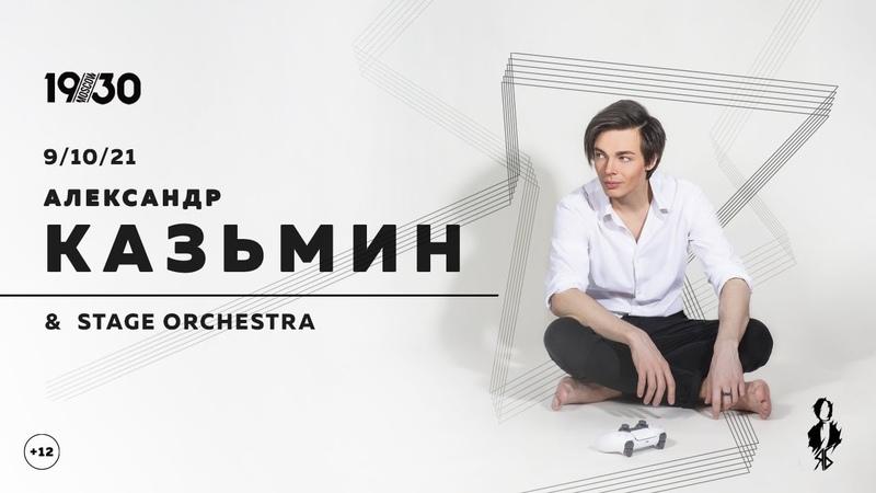 Александр Казьмин Stage Orchestra 09 10 2021 Первое отделение
