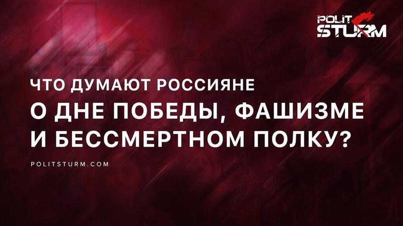 Что думают россияне о Дне победы, фашизме и Бессмертном полку?