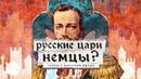 ХАЙЛАЙТ Русские цари - немцы У нас не было ничего своего