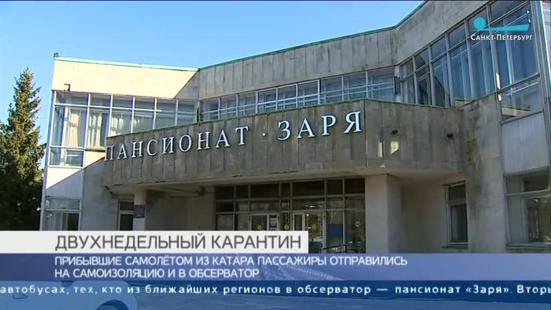 Как возвращают туристов из Катара в Россию