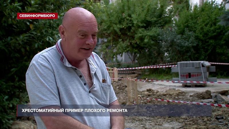 Севастопольские дворы по проспекту Генерала Острякова ремонтируют с нарушениями