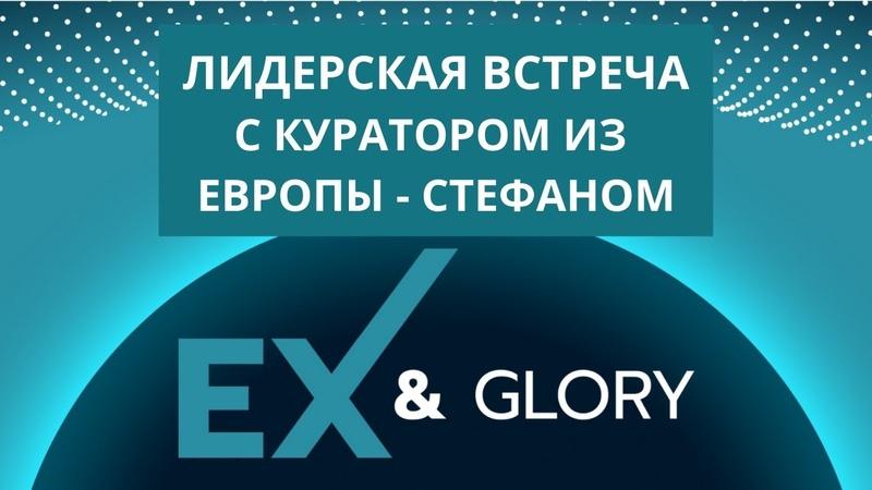 EXnGlory - Лидерская встреча с куратором из Европы Стефаном