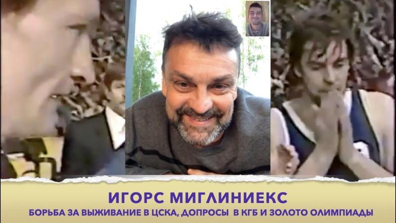 Борьба за выживание в ЦСКА допросы в подвале КГБ и золото Олимпиады интервью Игорса Миглиниекса
