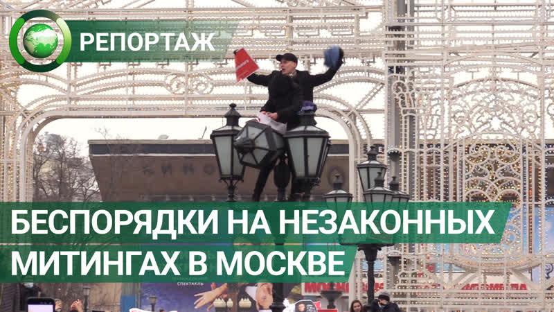 Подростки и провокаторы вышли на незаконные митинги в Москве ФАН ТВ