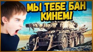 Билли троллит школьников в тренях - Приколы World of Tanks