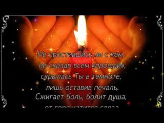День памяти моей дорогой и любимой сестры