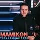 Mamikon - В Эту Ночь (feat. Abrams)