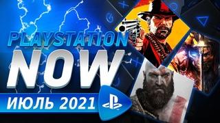 Игры PS NOW ИЮЛЬ 2021 на PS4 и PS5. Как купить PS NOW в России, Украине, Беларуси, Казахстане