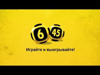 Как играть в лотерею «Спортлото «6 из 45»