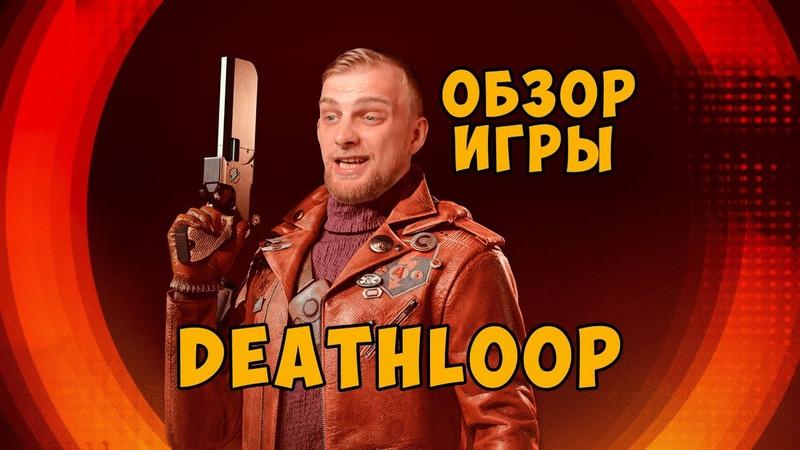 Обзор Deathloop Во власти временной петли