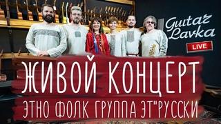 """Guitar Lavka Live_Живой концерт этно-фолк группы """"ЭТ'РУССКИ"""""""