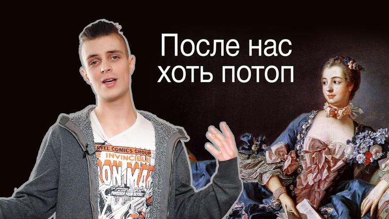 Маркиза Помпадур Интриганка или жертва ЛИМБ 50