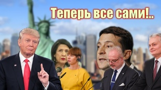 Трамп передал пламенный привет Украине, Прибалтике, Грузии. Путин пообещал удивить!